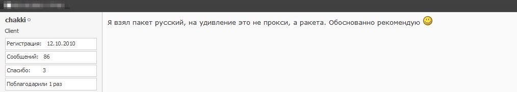 Отзывы о прокси с форума