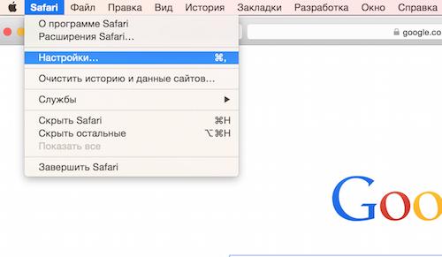 настройки прокси в браузере Safari