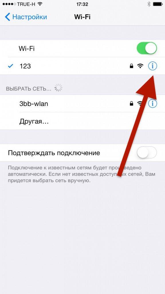 настройка прокси в iOS