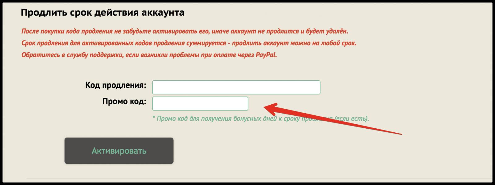 скриншот из личного кабинета fineproxy